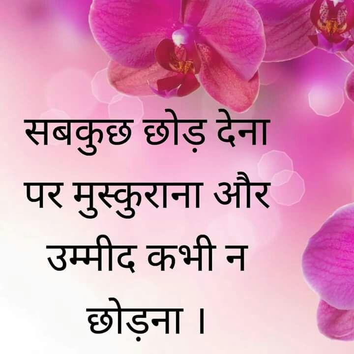 Sabkuch Chor Dena Par Muskurana Aur Umid Kabhi Na Chorna