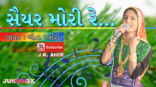 Saiyar Mori Re | Geeta Rabari | Jukebox