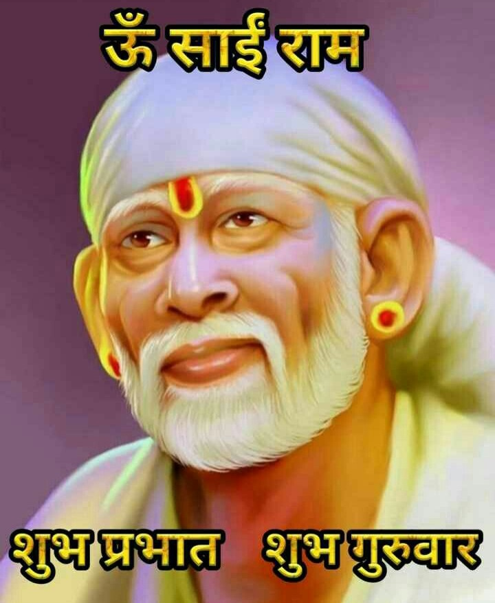 Good Morning Om Sai Ram1