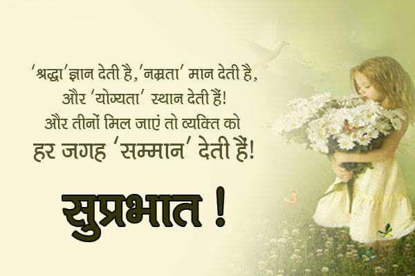 http://www.jkahir.com/wp-content/uploads/2018/09/Shraddha-Gyan-Deti-Hai-Namrata-Man-Deti-Hai.jpg