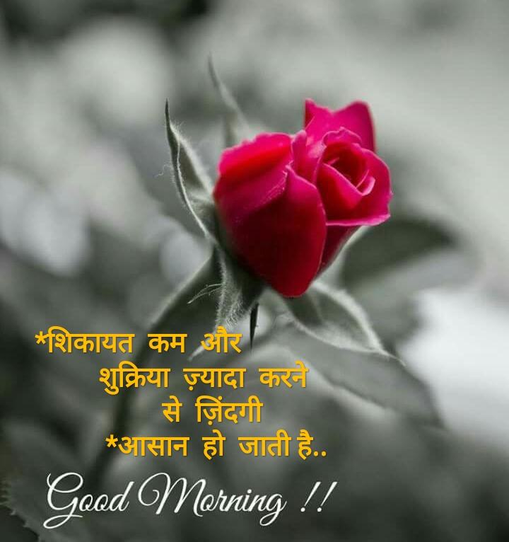 http://www.jkahir.com/wp-content/uploads/2018/11/Sikayat-Kam-Aur-Sukriya-Jyada-Karne-Se.jpg